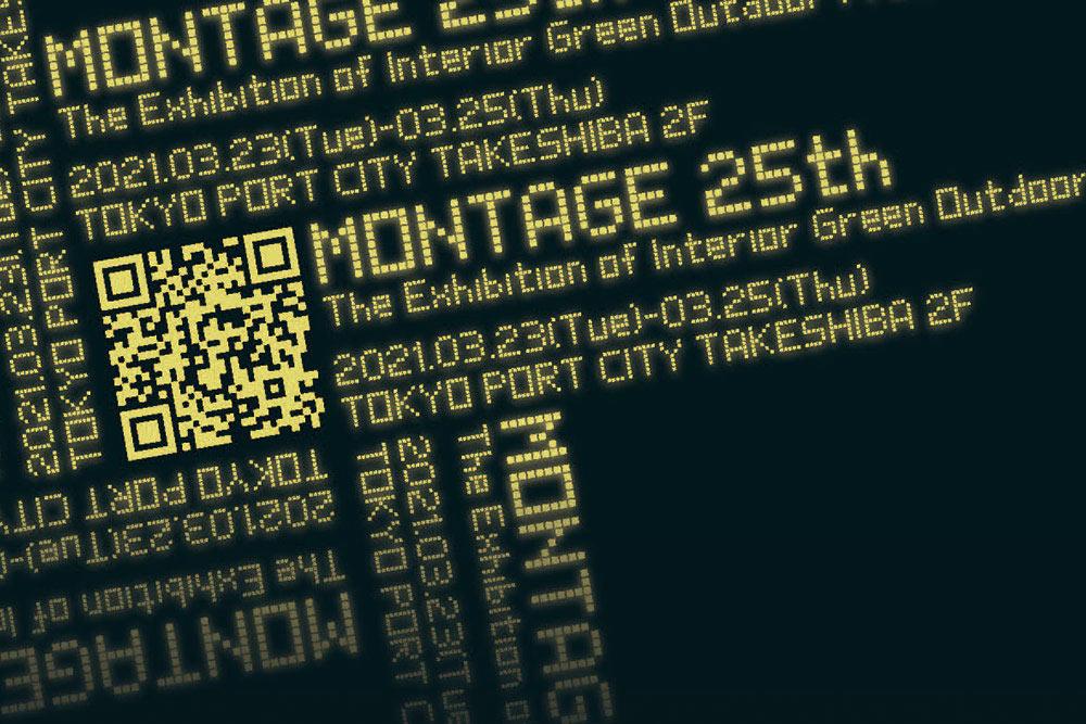 合同展示会:MONTAGE.25th